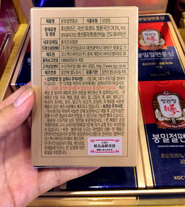Hồng sâm tẩm mật ong cao cấp chính phủ KGC (Cheong Kwan Jang) hộp 240g NS453